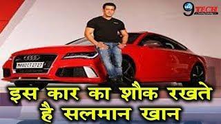 इन लग्जरी कार के शौकीन है सलमान खान... | Salman Khan Luxury Cars