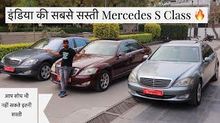 Cheapest Mercedes S Class Of India ????| Preowned Luxury Cars In Delhi | My Country My Ride