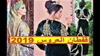 احدث تصاميم قفطان العروس 2019❤ Top Caftan Mariage 2019 ❤Moderne Collection Luxe ❤