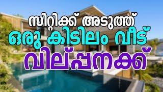 House For Sale | Heavy Model Luxury House For Sale in Trivandrum