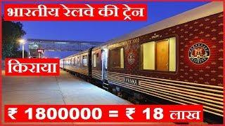 The Maharajas Express luxury tourist train of Indian Railways