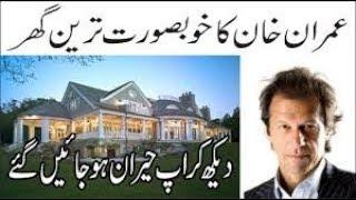 Inside Imran Khan House I Imran Khan Luxury Lifestyle I Imran Khan Bani Gala House