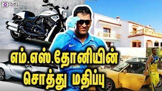 Ms Dhoni Income, Cars, Bikes, Houses And Luxurious Lifestyle | Ms Dhoni | Mahi | Captain CSK