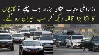 VIP Protocol of CM Usman Buzdar with Luxury Cars