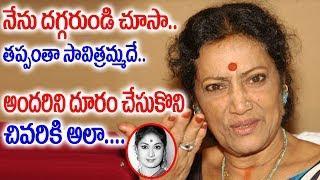 నేను దగ్గరుండి చూసా తప్పంతా సావిత్రమ్మదే, అందరిని దూరం చేసుకొని || Ramaprabha about Savitri Life