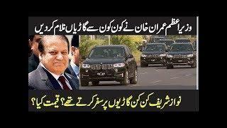PM Imran Khan Sale Luxury Cars