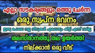 ഇത് പോലെ കിടിലം വീടുകള് തിരുവനന്തപുരത്ത് എപ്പോഴും കിട്ടില്ല  Luxury House for sale Trivandrum
