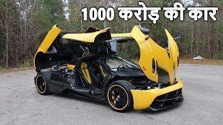 दुनिया की 5 सबसे महंगी कार ( 1000 करोड़ की कार ) 5 Most Expensive Cars In The World