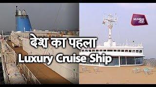 कीजिए देश के पहले Luxury Cruise Ship की सवारी| Mumbai Tak