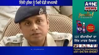 Aone Punjabi Tv | Delhi Police ਨੇ  Luxury Cars ਨੂੰ ਚੋਰੀ ਕਰਨ ਵਾਲੇ ਗੈਂਗ ਦਾ ਕੀਤਾ ਪਰਦਾ ਫਾਸ਼