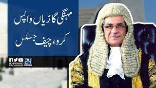 Return all luxury cars: CJP Saqib Nisar | 24 News HD