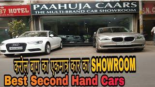 Second Hand Car Market in Delhi | Karol bagh | Audi,BMW,Mercedes | Paahuja Caars | Car Market Delhi