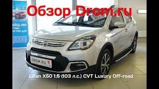 Lifan X50 2018 1.5 (103 л.с.) CVT Luxury Off-road - видеообзор