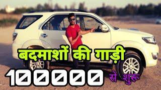 ये है बदमाशों की गाड़ी !! second hand car !! luxury car !! fortuner