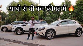 Luxury Cars In Less Then Half Price | Range Rover , Mercedes , BMW | My Country My Ride