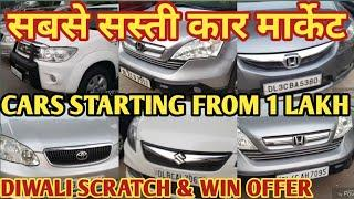 Second hand cars under 5 Lakhs | used second hand luxury cars | Cheap Used car market in Karol Bagh