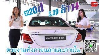 New E220d AMG ที่สุดของ Luxury Sedan ที่มาพร้อมความประหยัดสูงสุด! เพียง 3.39 ล้าน