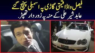 Faisal Wada Dabang Entry In Assembly On Luxury Car - Faisal Wada Best Reply To Abid Sher Ali