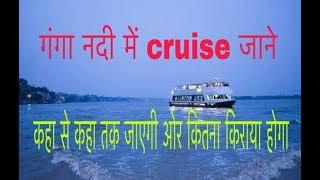 Alaknanda Cruise in River Ganga first luxury cruiser in Varanasi by Kushinagar international airport