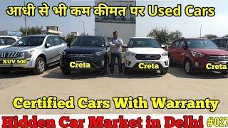 Used Cars, XUV 500, Creta 4 lakh onwards  | Hidden Car Market In DELHI | First Choice | NewToExplore