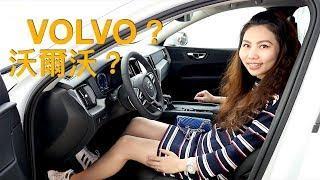 我們的小Volvo V40進場保養 Volvo不再是老人車 | New Volvo 2018 Review | 生活日常VLOG Our Daily Vlog1