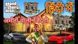 Ultra High Graphics #Gta5 | #Richlife 6 #Luxury Rich Mansion  #kaluwa | 1080p 60fps 2018 (Hindi)