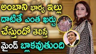 Nita Ambani Luxury Life | Interesting Facts About Nita Ambani | Mukesh Ambani Wife | Celebrity News
