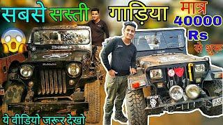 Second Hand Cars Market In Delhi || Buy Cheapest Thar,Jeep,Luxury Cars || SECOND HAND CARS MARKET