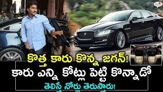 Interesting Facts About YS Jagan's Most Expensive Luxurious Car | YS Jagan Mohan Reddy Life Style