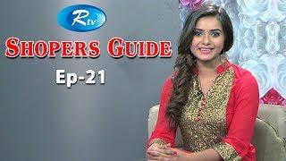 Shopper Guide | শপারস্ গাইড | Ep_21 | Rtv Lifestyle | Rtv