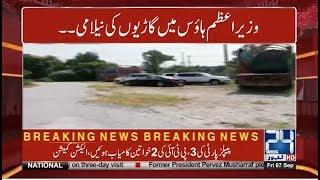 Millions Of Rupees Govt Luxury Cars Rusty And Useless | 24 News HD