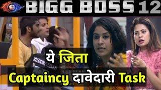 Big Boss 12: This contestant won Luxury budget task | Who will become caption.?
