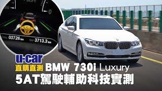 【實測】Bob為什麼買BMW 730i Luxury?5AT駕駛輔助科技4大功能詳解(中文字幕) | U-CAR 直購直測(BMW智慧駕駛輔助套件配備差異)