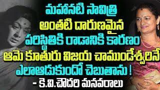 Savitri Daughter Vijaya Chamundeswari is Real Villian in Savitri Life | Telugu Boxoffice
