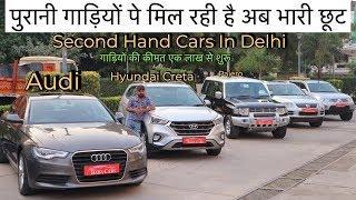 सस्ती सस्ती लक्ज़री गाड़िया | Second Hand Cars In Best Offer Price | MCMR