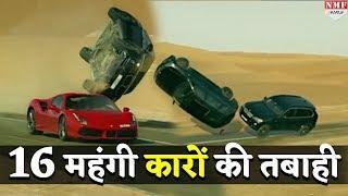 Salman Khan की Race 3 में 16 Luxury Cars हुईं हैं Destroy, ये रहा सबूत