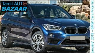 BMW Cars January '2019 Price list in Chennai | Tamil | B S