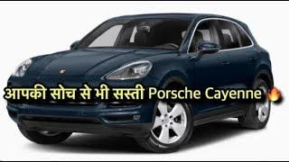 Cheapest Porsche Cayenne In India | Preowned Luxury Cars Sale With Price | My Country My Ride