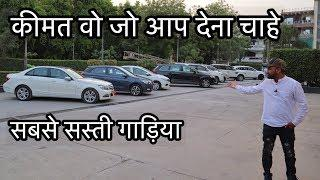 Budget & Luxury Cars In Affordable Price | Second Hand Car Bazaar | My Country My Ride