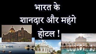 भारत के शानदार और महंगे होटल ! Most Expensive Luxury Hotels in India !