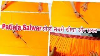 लक्जरी पटियाला सलवार बनाना सीखें /How To Make Luxury Patiala Salwar Cutting Easy Method Step by step