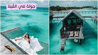 جولة اجمل ڤيلا بالعالم   المالديڤ   Maldives luxury villa tour