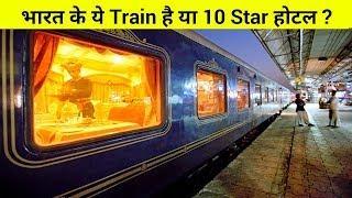 भारत की 5 सबसे शानदार Luxurious ट्रैन || Top 5 Most Luxurious Trains in India