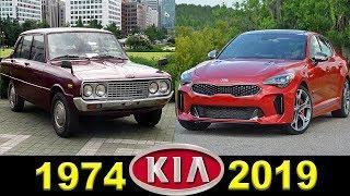 Kia - Evolution (1974 - 2019)