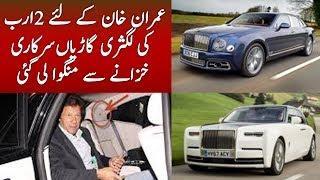 Luxury Cars & VIP Protocol of Imran Khan
