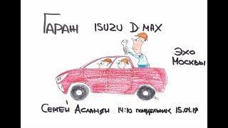 Гараж / Пикап Isuzu D-Max // 15.04.19