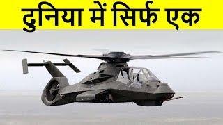 दुनिया के 5 सबसे महंगे लक्सरी हेलीकॉप्टर 5 Fastest luxury Helicopter in the World