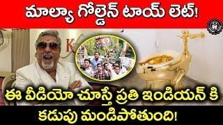 Vijay Mallya's Golden Toilet In London | Vijay Mallya Leads Luxury Life In London | Telugu Panda