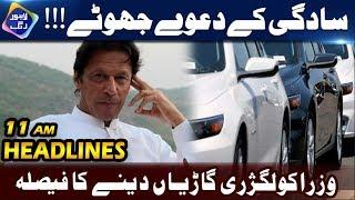 Luxury Cars Back For Punjab Ministers? - News Headlines | 11:00 AM | 14 Jan 2019 | Lahore Rang