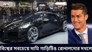 বিশ্বের সবচেয়ে দামি গাড়িটিও রোনালদোর দখলে | Ronaldo pays 11m Euros for world's most expensive car